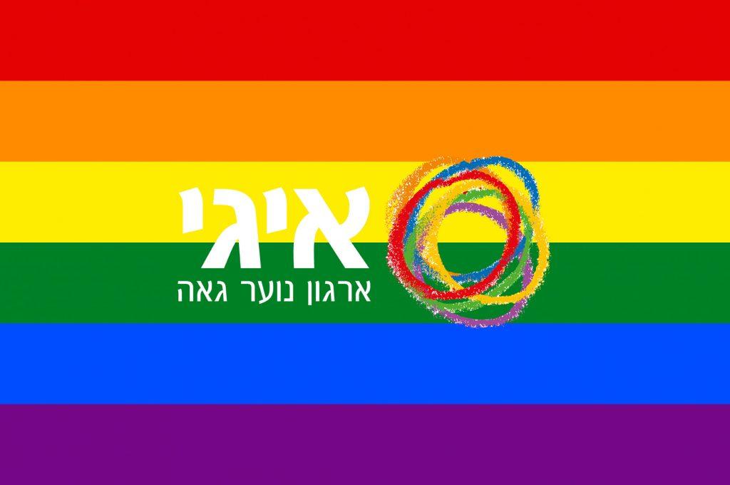 איגי, ארגון הנוער הגאה