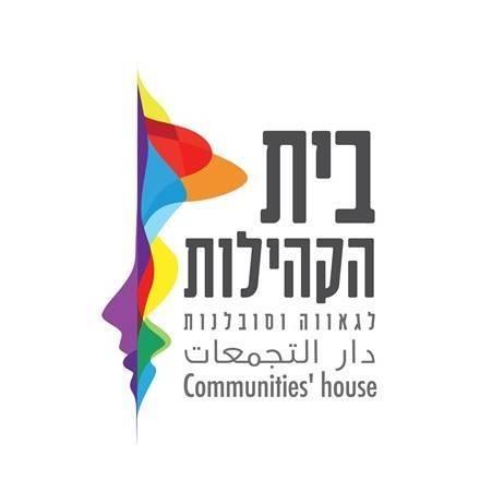בית הקהילות לגאווה וסובלנות