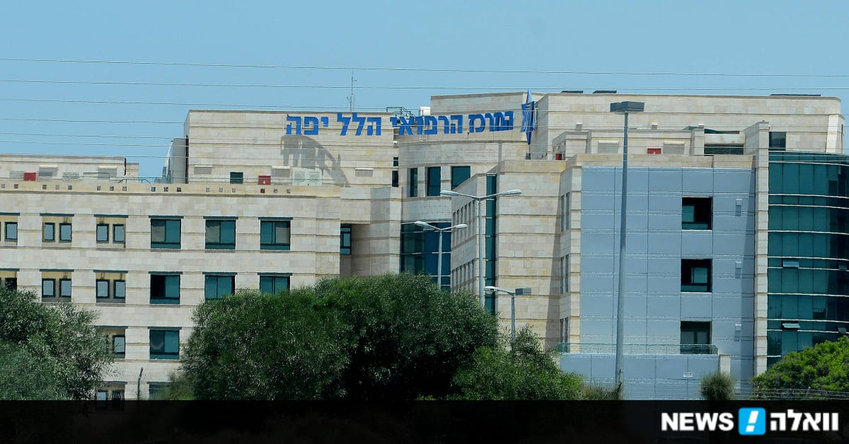 בית החולים הילל יפה