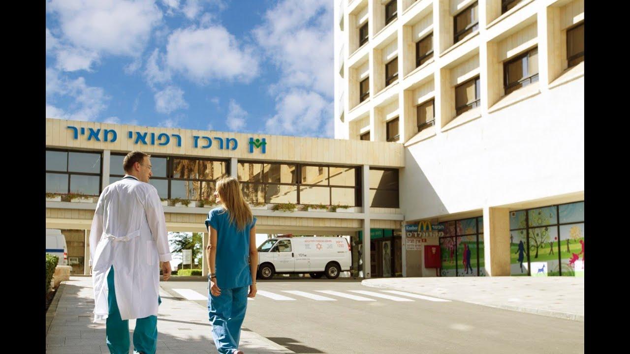 בית החולים מאיר