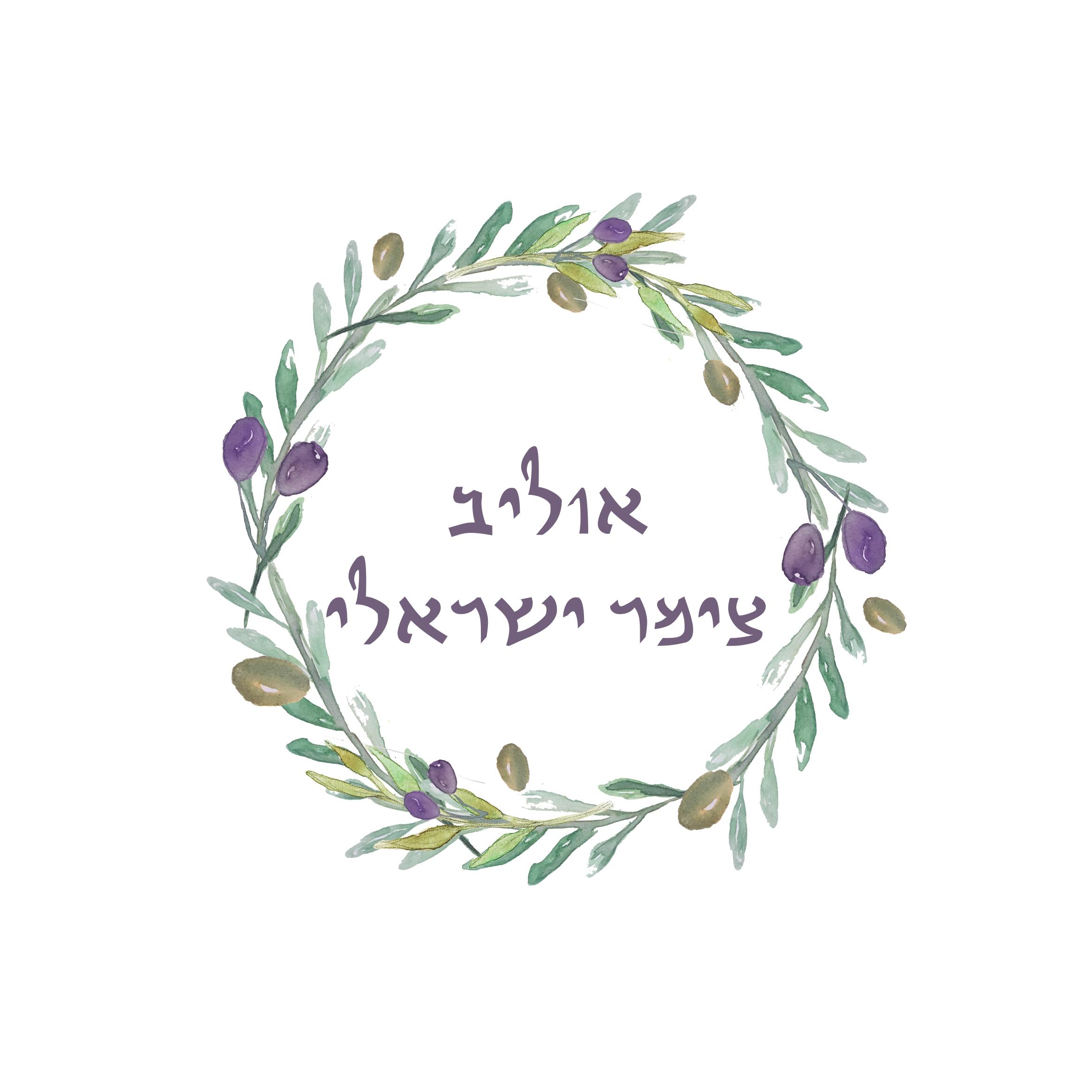 אוליב – צימר ישראלי